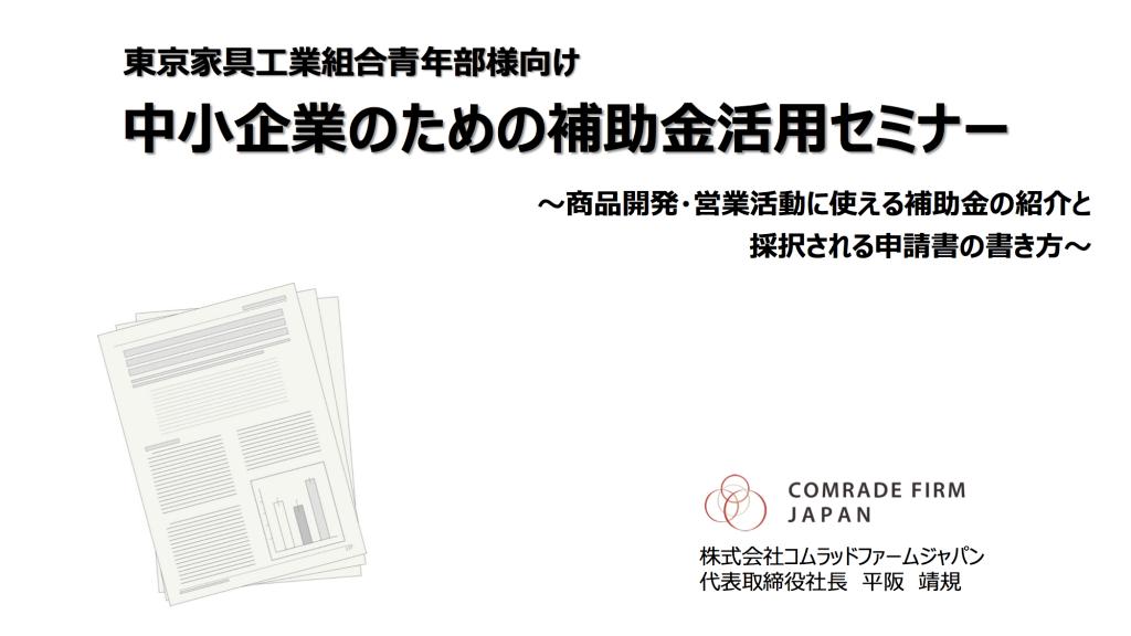 東京都家具工業組合青年部_補助金活用セミナー_20150703