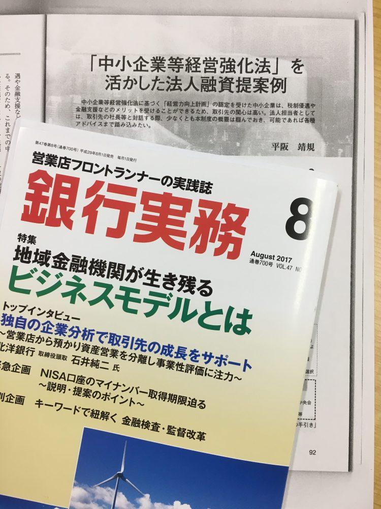 銀行実務8月号